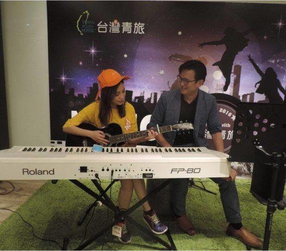 台灣青旅音樂交流無國界