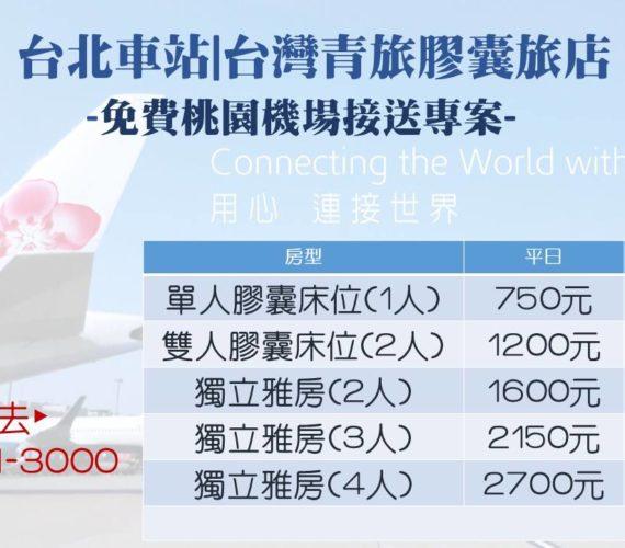 【桃園機場免費接送專案 $750起】