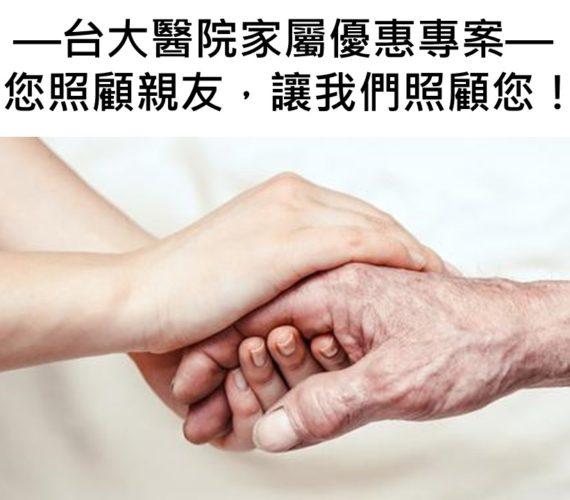 台大醫院家屬優惠專案–您照顧親友,讓我們來照顧您!