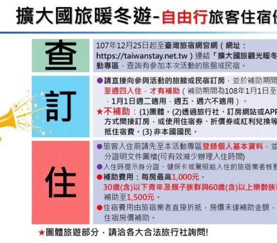 台灣青旅 暖冬0元專案 –  一起免費出遊吧!